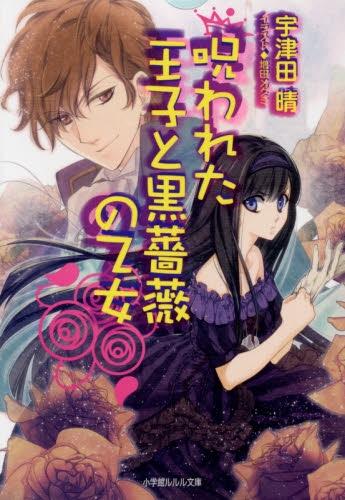 【ライトノベル】呪われた王子と黒薔薇の乙女 漫画