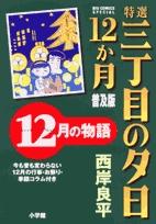 特選三丁目の夕日12か月 普及版 (1-12巻 全巻) 漫画