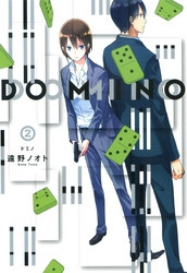 DOMINO 2 冊セット全巻 漫画