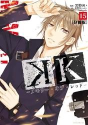 K ―メモリー・オブ・レッド― 分冊版 15 冊セット全巻 漫画