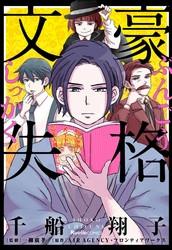 文豪失格 2 冊セット最新刊まで 漫画