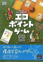 【児童書】エコポイントゲーム 環境学習がよくわかる Gakken科学と