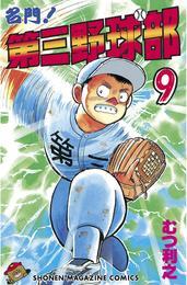 名門!第三野球部(9) 漫画