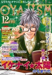 月刊オヤジズム 2012年12月号 漫画