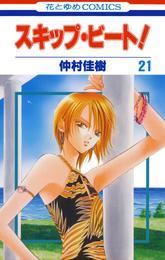 スキップ・ビート! 21巻 漫画