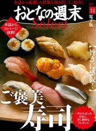おとなの週末セレクト「旨さに感涙! ご褒美寿司」〈2016年12月号〉 漫画
