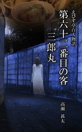 えびす亭百人物語 第六十二番目の客 三郎丸 漫画