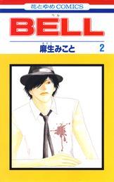 BELL 2巻 漫画