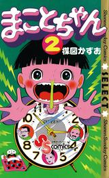 まことちゃん〔セレクト〕(2) 漫画