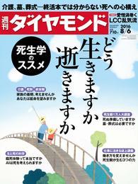 週刊ダイヤモンド 16年8月6日号 漫画