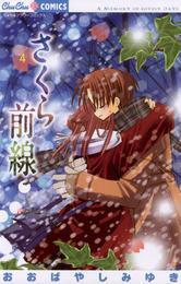 さくら前線(4) 漫画