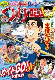 つりコミック2017年5月号 漫画
