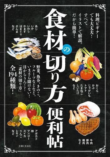 食材の切り方便利帖 漫画