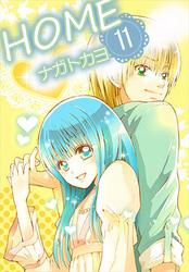 HOME  11巻 漫画