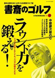 書斎のゴルフ VOL.36 読めば読むほど上手くなる教養ゴルフ誌 漫画
