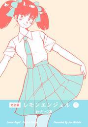 レモンエンジェル【完全版】 1