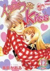 イタズラなKiss [フェアベルコミックス クラシコ] (1-12巻 全巻) 漫画