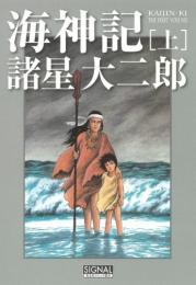 海神記 (1-2巻 全巻)