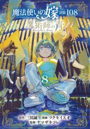 魔法使いの嫁 詩篇.108 魔術師の青(1-4巻 最新刊)