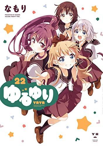 ゆるゆり 新装版 (1-16巻 最新刊) 漫画