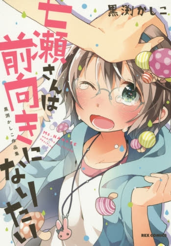 七瀬さんは前向きになりたい 黒渕かしこ作品集 漫画