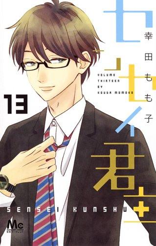 センセイ君主 (1-13巻 全巻) 漫画