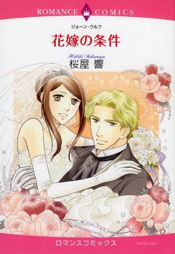 花嫁の条件 漫画