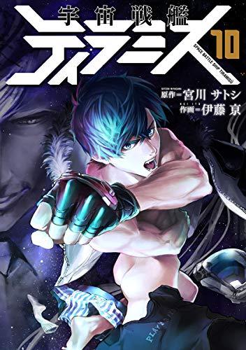 宇宙戦艦ティラミス (1-7巻 最新刊) 漫画