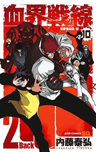 血界戦線 Back 2 Back (1-4巻 最新刊) 漫画
