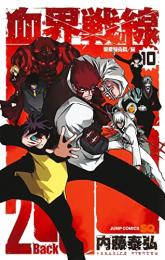 血界戦線 Back 2 Back (1-9巻 最新刊)