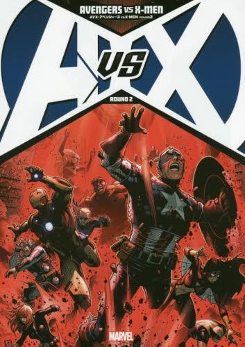 AVX:アベンジャーズ VS X−MEN 漫画