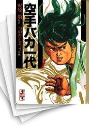 【中古】空手バカ一代 [文庫版] (1-17巻) 漫画