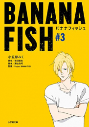 【ライトノベル】バナナフィッシュ BANANA FISH (全3冊)