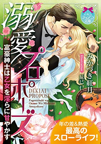 【ライトノベル】溺愛プロポーズ 富豪紳士は乙女を淫らに甘やかす (全1冊)