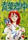 青葉燃ゆ (1-2巻 全巻)