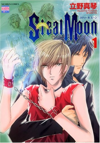 Steal Moon 漫画