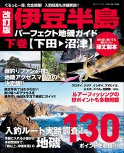 改訂版 伊豆半島パーフェクト地磯ガイド 2 冊セット最新刊まで 漫画