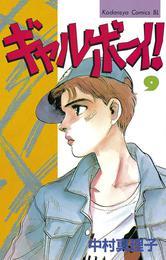 ギャルボーイ!(9) 漫画