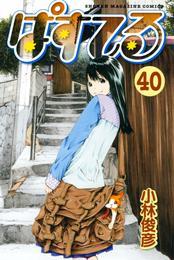 ぱすてる(40) 漫画