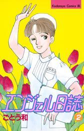 エンジェル日誌(2) 漫画