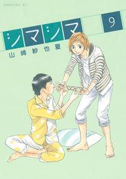シマシマ(9) 漫画