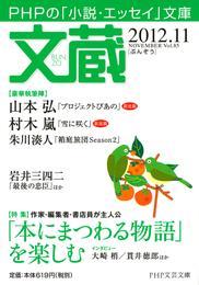 文蔵 2012.11 漫画
