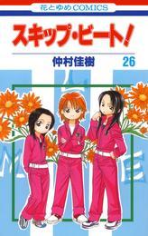 スキップ・ビート! 26巻 漫画