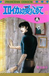 エロイカより愛をこめて 12 漫画