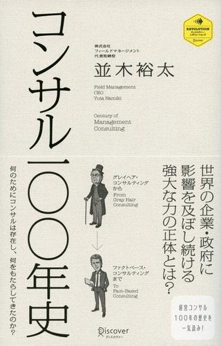 コンサル一〇〇年史 漫画
