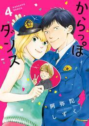 からっぽダンス(4) 漫画