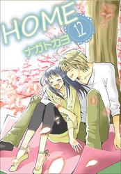 HOME  12巻 漫画
