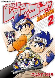 爆走兄弟レッツ&ゴー!! Return Racers!!(2) 漫画