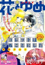 【電子版】花とゆめ 15号(2021年)