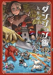 ダンジョン飯 (1-10巻 最新刊)